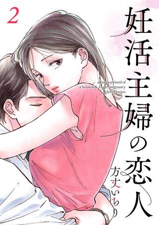 妊活主婦の恋人 【合冊版】(2)
