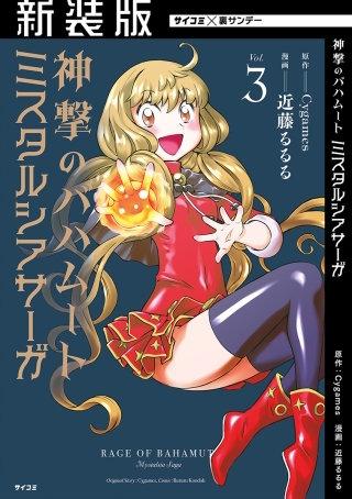 【新装版】神撃のバハムート ミスタルシアサーガ(3)