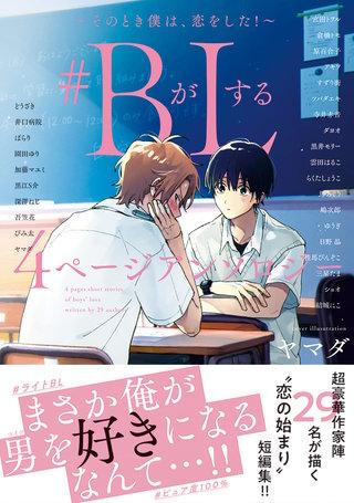 #BがLする 4ページアンソロジー ~そのとき僕は、恋をした!~