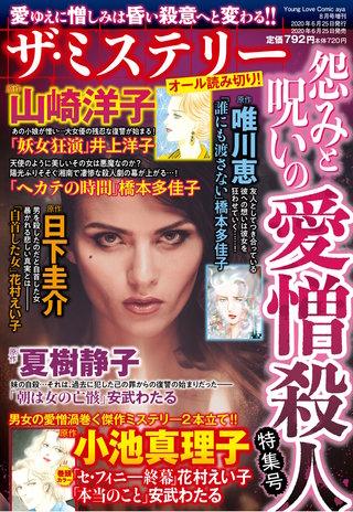 ザ・ミステリー 怨みと呪いの愛憎殺人特集号