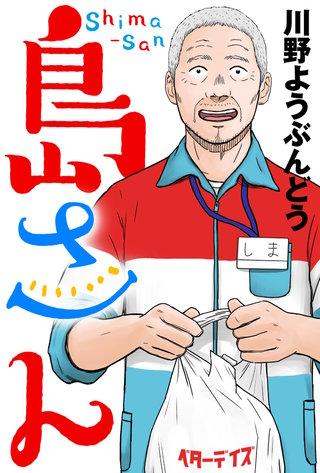 島さん 分冊版(12)