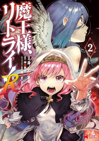 魔王様、リトライ!R(コミック)(2)