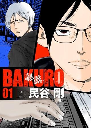 BAKURO -暴露-