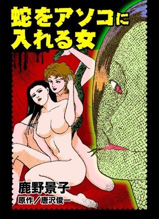 蛇をアソコに入れる女(1)