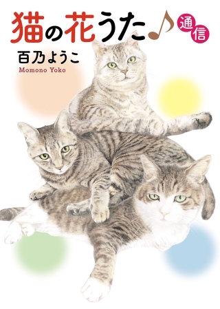 猫の花うた♪通信(1)