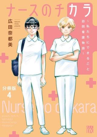 ナースのチカラ ~私たちにできること 訪問看護物語~【分冊版】(4)
