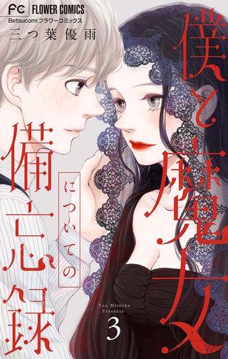 僕と魔女についての備忘録(3)【デジタル限定特典付き】