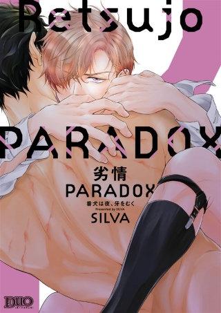 劣情PARADOX ~番犬は夜、牙をむく~【コミックス版】