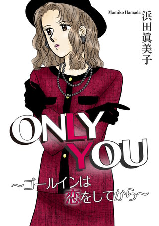 ONLY YOU~ゴールインは恋をしてから~