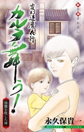 ホラー シルキー 変幻退魔夜行 カルラ舞う! 宿儺を殺した神編 story02