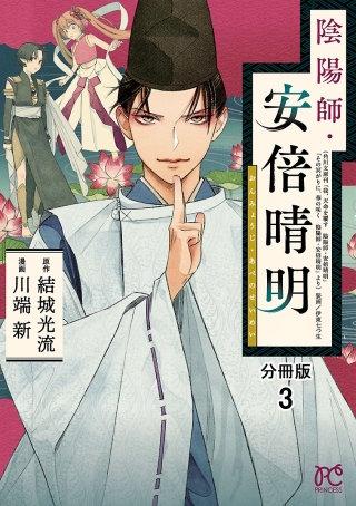 陰陽師・安倍晴明【分冊版】(3)