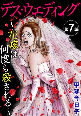デス・ウエディング ~花嫁は何度も殺される~(分冊版)(7)