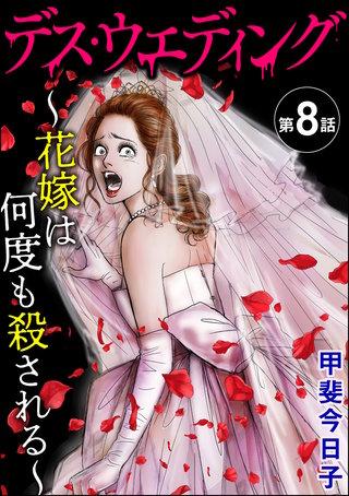 デス・ウエディング ~花嫁は何度も殺される~(分冊版)(8)