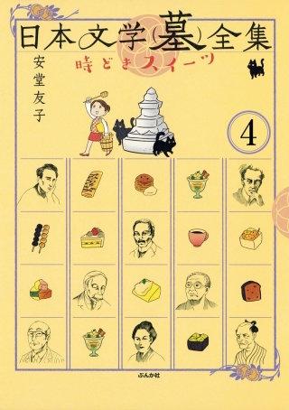 日本文学(墓)全集 時どきスイーツ(分冊版)(4)