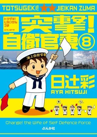 突撃!自衛官妻(分冊版)(8)