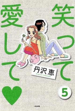 笑って愛して(分冊版)(5)