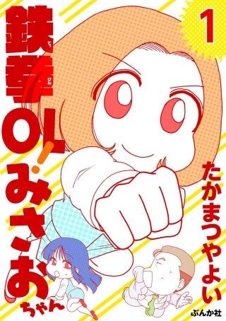 鉄拳OL! みさおちゃん(分冊版)(1)