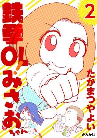 鉄拳OL! みさおちゃん(分冊版)(2)