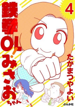 鉄拳OL! みさおちゃん(分冊版)(4)