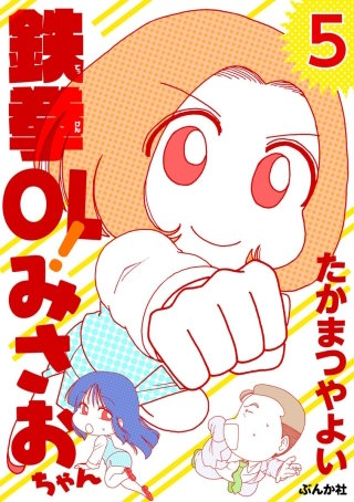 鉄拳OL! みさおちゃん(分冊版)(5)