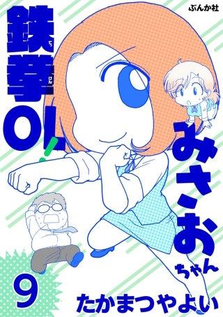 鉄拳OL! みさおちゃん(分冊版)(9)