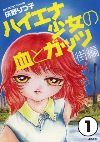 ハイエナ少女の血とガッツ 街編(分冊版)(1)