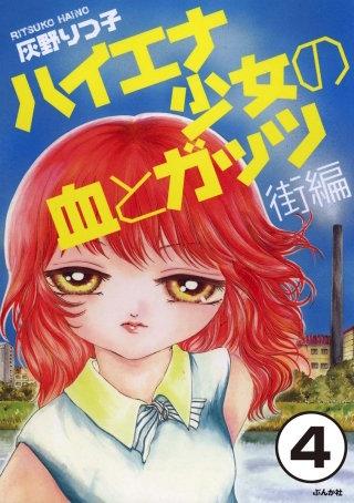 ハイエナ少女の血とガッツ 街編(分冊版)(4)
