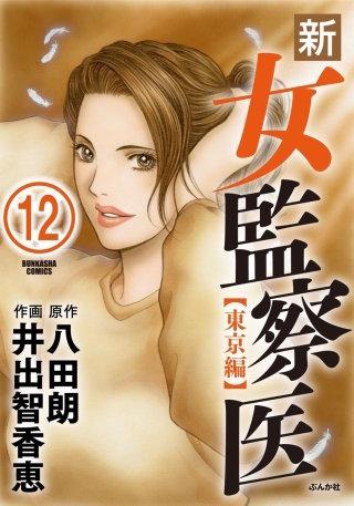 新・女監察医【東京編】(分冊版)(12)