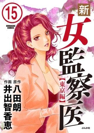 新・女監察医【東京編】(分冊版)(15)