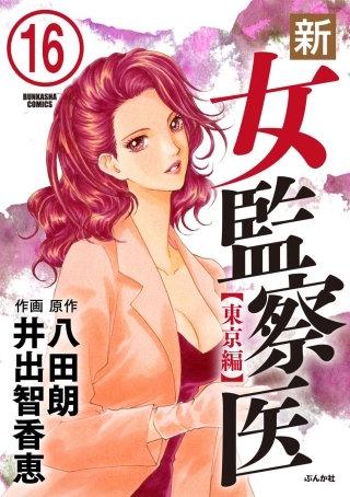 新・女監察医【東京編】(分冊版)(16)