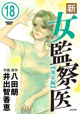 新・女監察医【東京編】(分冊版)(18)