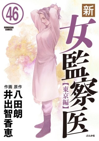 新・女監察医【東京編】(分冊版)(46)