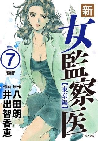 新・女監察医【東京編】(分冊版)(7)