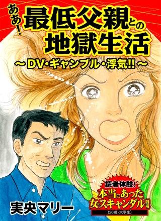 ああ!最低父親との地獄生活~DV・ギャンブル・浮気!!~読者体験!本当にあった女のスキャンダル劇場