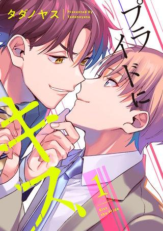 プライドにキス【単話売】