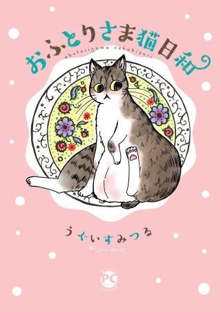 おふとりさま猫日和