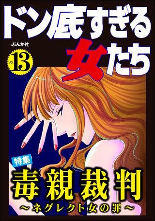 ドン底すぎる女たち Vol.13 毒親裁判 ~ネグレクト女の罪~