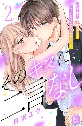 そのキスに、二言なし(2)