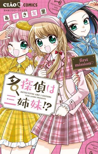 名探偵は三姉妹!?