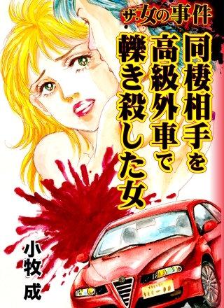 ザ・女の事件 同棲相手を高級外車で轢き殺した女