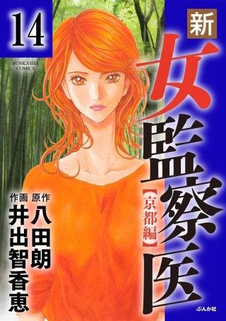 新・女監察医【京都編】(分冊版)(14)