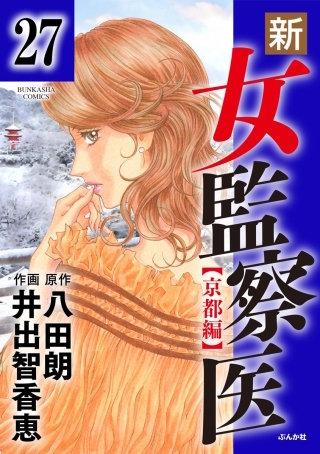 新・女監察医【京都編】(分冊版)(27)