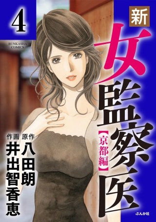 新・女監察医【京都編】(分冊版)(4)