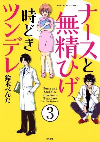 ナースと無精ひげ、時どきツンデレ(分冊版)(3)
