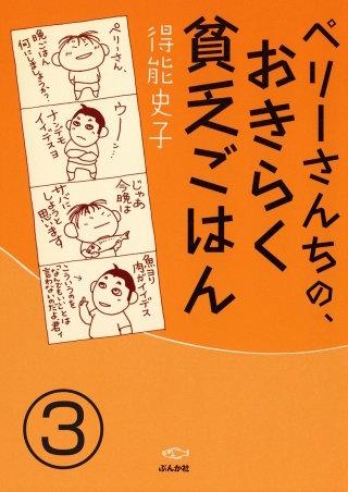 ペリーさんちの、おきらく貧乏ごはん(分冊版)(3)