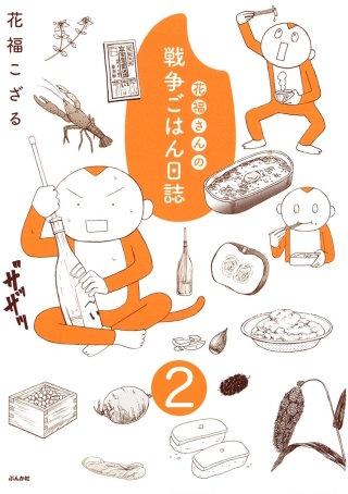 花福さんの戦争ごはん日誌(分冊版)(2)