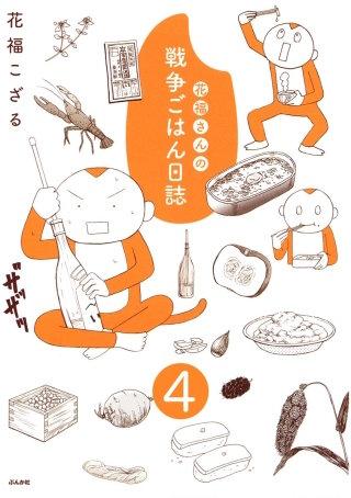 花福さんの戦争ごはん日誌(分冊版)(4)