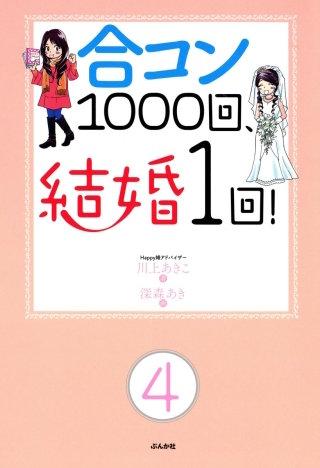 合コン1000回、結婚1回!(分冊版)(4)