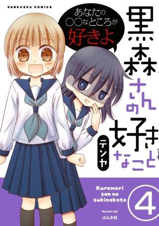 黒森さんの好きなこと(分冊版)(4)