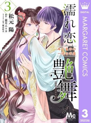 濡れ恋艶舞 年下皇子の一途な求愛(3)